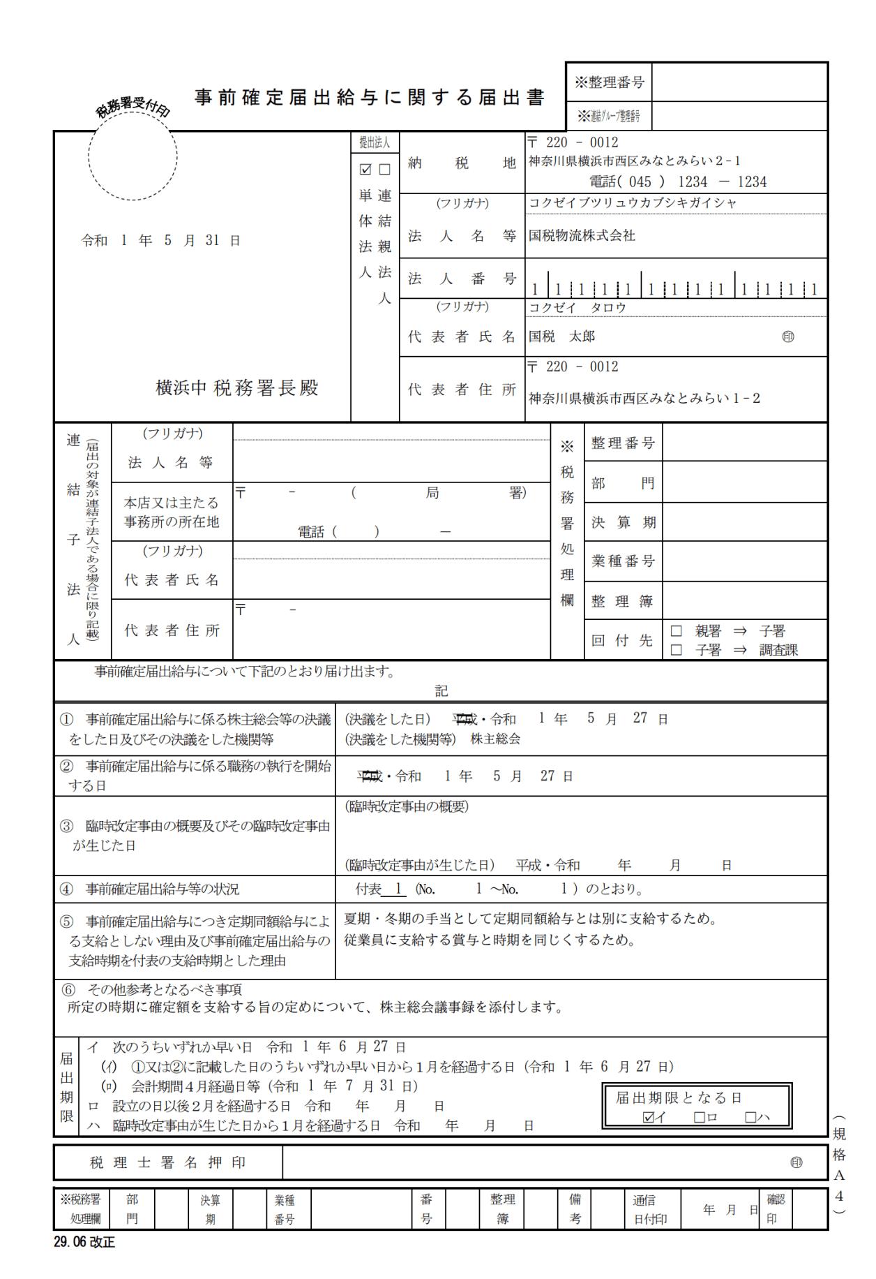 事前確定届出給与に関する届出書(本表)の記載例