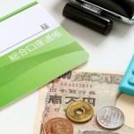 金銭の貸付等の利子と保険料は非課税|素人のための消費税6