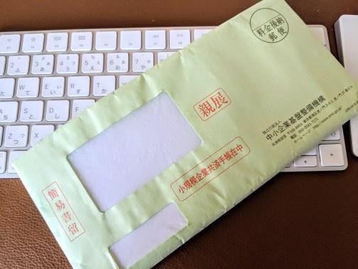 小規模企業共済手帳在中の封筒