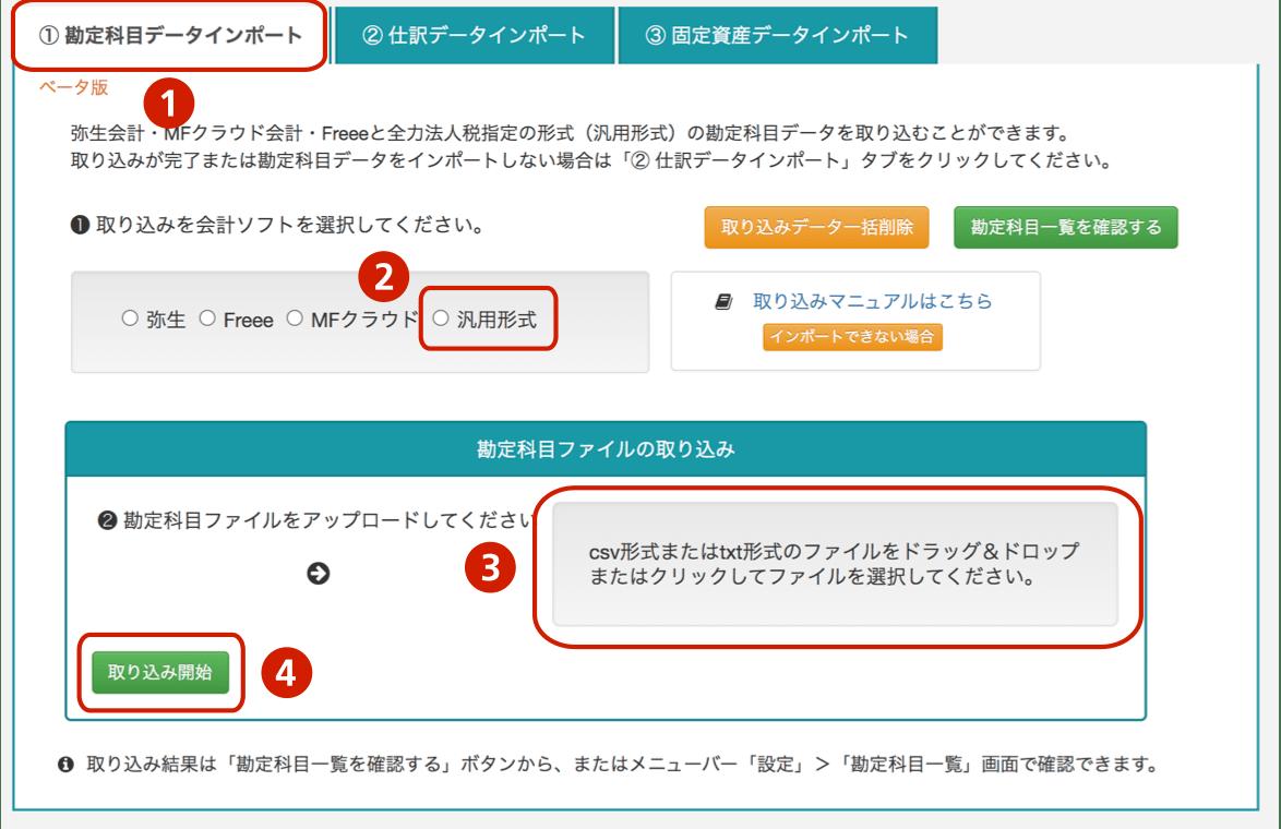 勘定科目インポート画面(汎用)