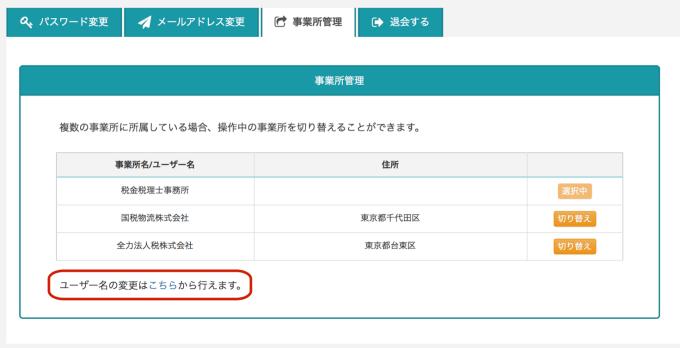ユーザー名変更