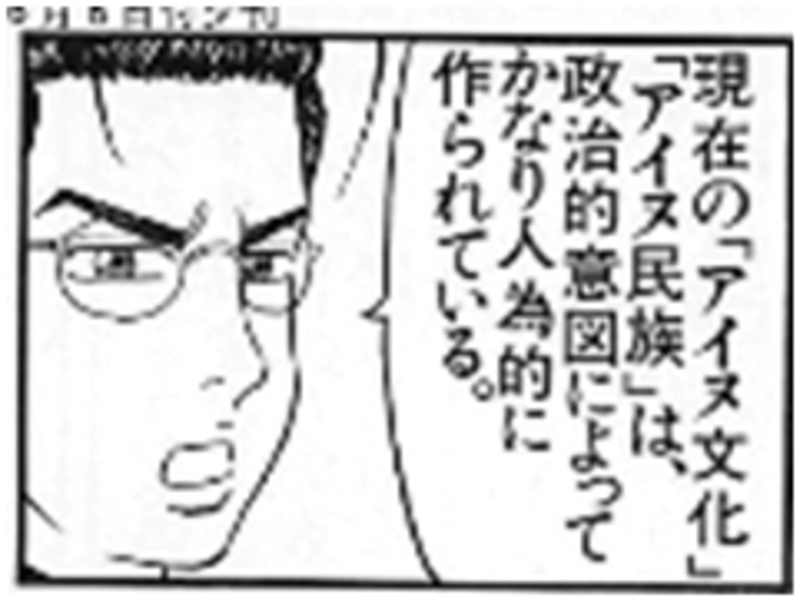 Everything you know about Ainu is wrong: Kobayashi