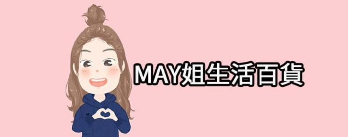 may姐生活百貨