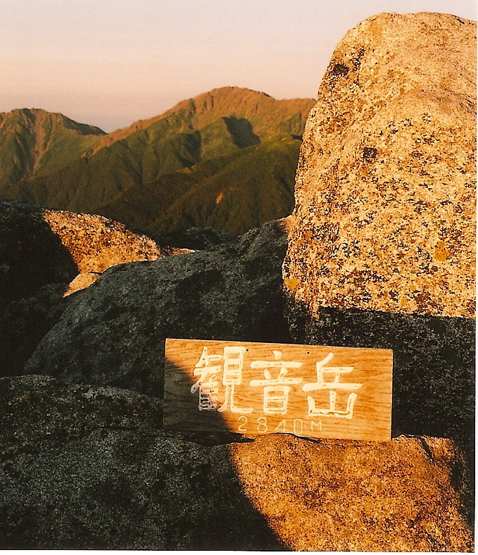 The top of Mt. Kannon