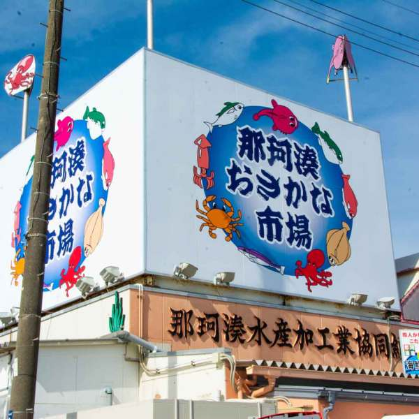 Explore Nakaminato Fish Market in Hitachinaka, Japan: A Hidden Gem for Seafood Lovers