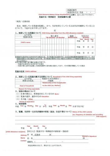 Separate custody petition Sample: Hiroshima