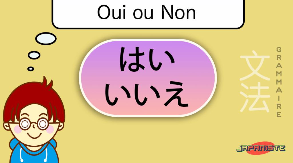 repondre par oui ou non はい いいえ