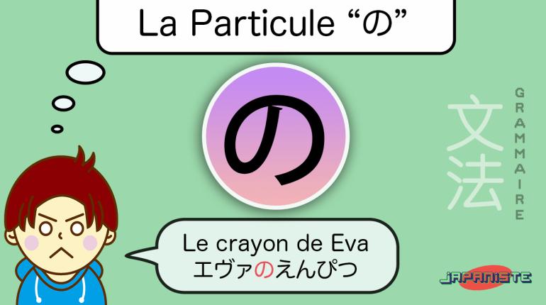 particule-no-の