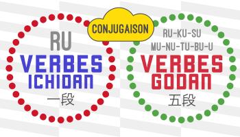 Liste Complete Verbes Ichidan Apprendre Le Japonais Avec Le Japaniste