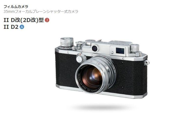 Canon II-D改(2D改)型