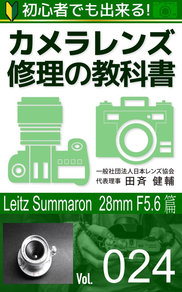 Leitz Summaron 28mm F5.6篇 Kindle版