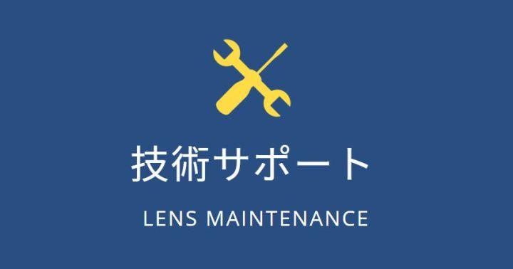 レンズ修理技術サポート