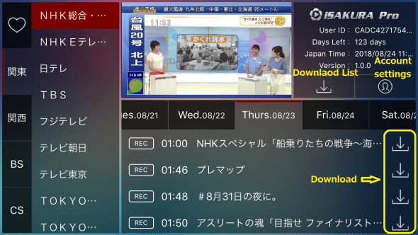 iSakuraPro iOS Setup – Japan Net TV