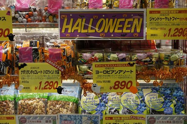 Halloween Japon331