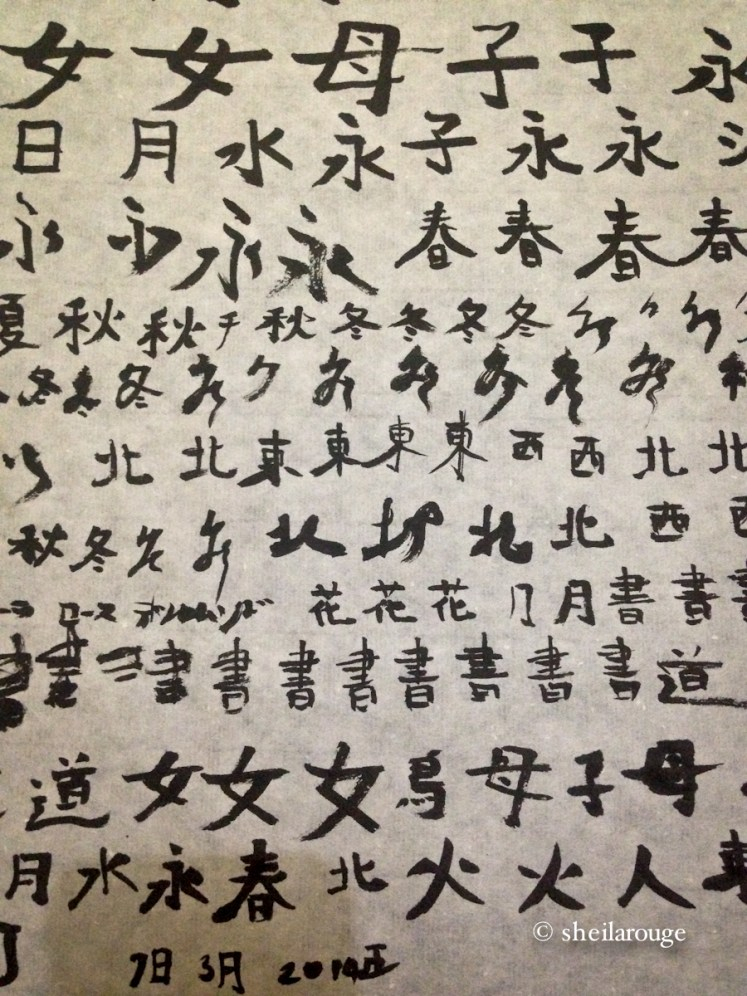 sample japanese calligraphy characters