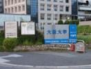 Osaka Uni
