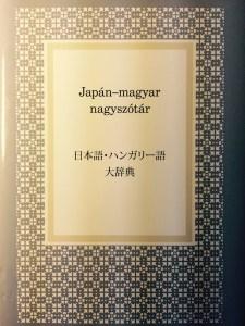 japan_magyar_nagyszotar_elolap