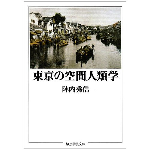 Tokyo - A Spatial Anthropology (Original Japanese Edition)