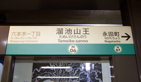 What does Tameike-Sanno mean?