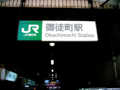 okachimachi-station