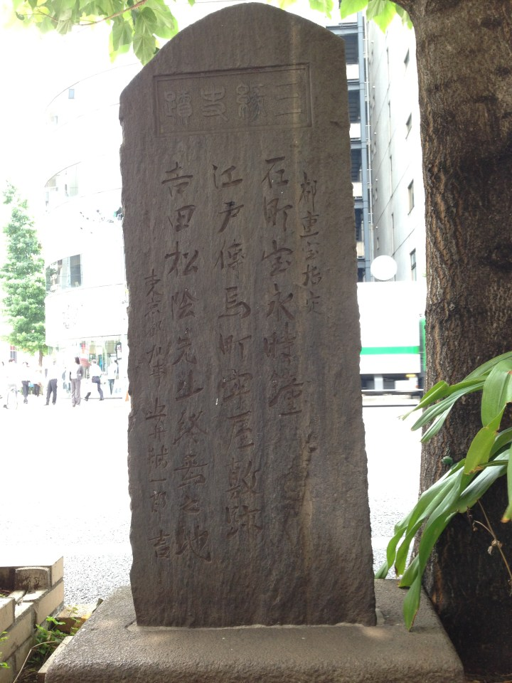 When you exit Kodenma-cho Station, this stone monument tells you what the area used to be.