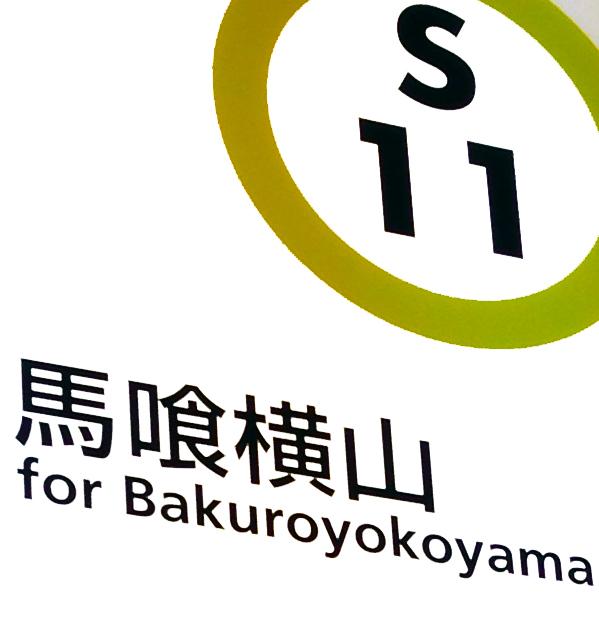 Bakuroyokoyama FTW!!!