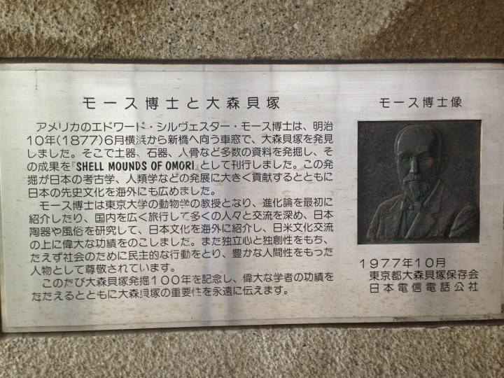 Edward Morse Monument at Omori Kaizuka (shellmound)
