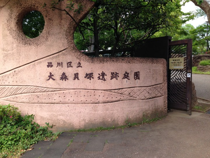 Entrance to Omori Kaizuka