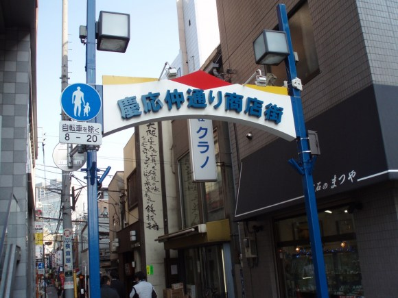 Today you can take a stroll down Keio Naka-dori Shoten-gai. It's a bunch of izakaya and drinking/eating places that retain some of the Edo aesthetic.