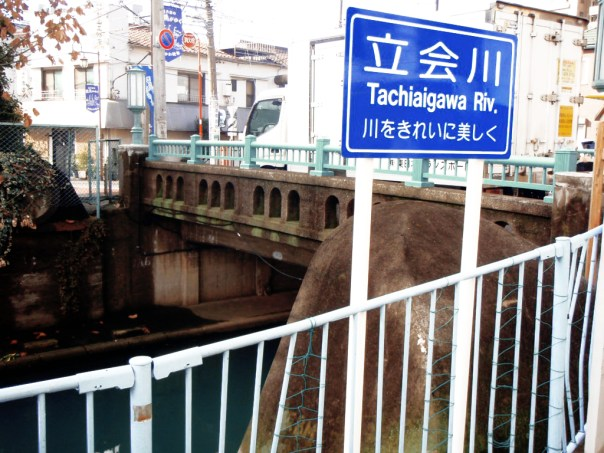 """Once the Shinagawa and Meguro River, today it's the Tachiaigawa River. This bridge is Namidabashi in Shinagawa. It was the final """"bye bye"""" place for families and the soon to be executed."""