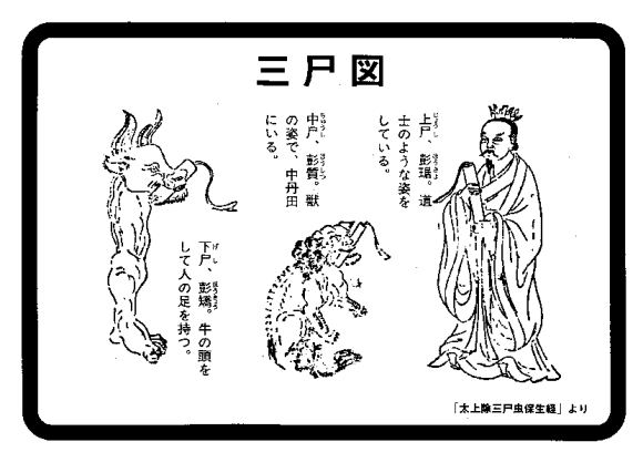 The Sanshi. From left to right - Geshi (lower worm), Chūshi (middle worm), Jōshi (upper worm).