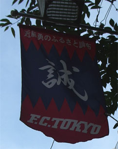 "A banner for Tōkyō's soccer team, F.C.Tokyo. It bears the Shinsengumi motto 誠 makoto (sincerity) and reads ""Kondō Isami's Hometown, Chōfu."""