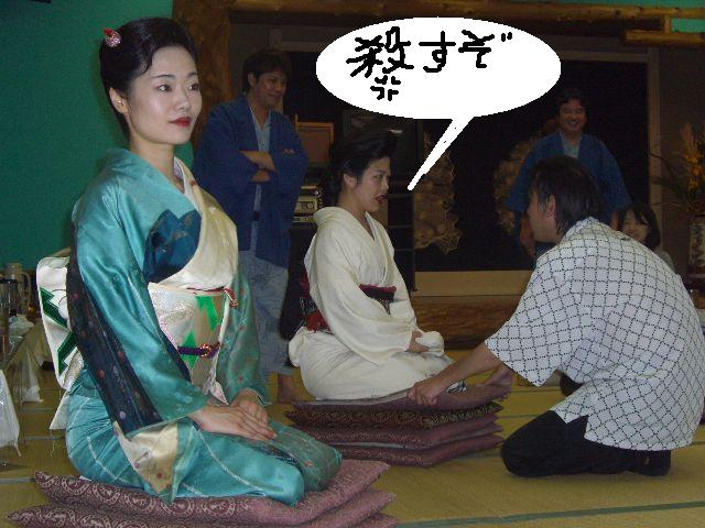 Onsen geisha