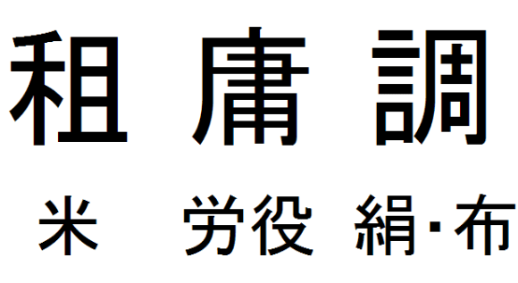 The word soyōchō actually represents the 3 types of payments: rice, labor, and silk/cloth.