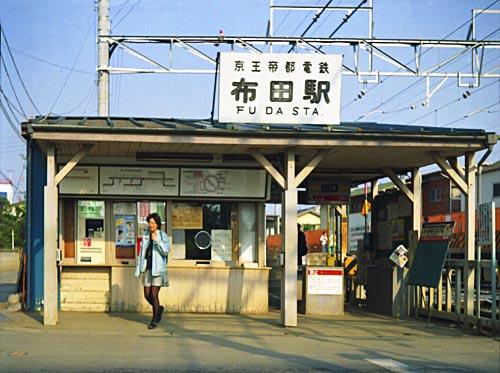 Fuda Station in 1987.