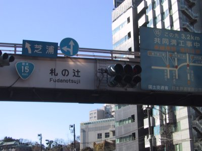 You can see the name Fuda no Tsuji on this overpass.