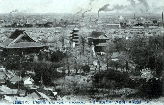 View from Ryōunkaku, the 12 story tower in Asakusa. You can see Sensō-ji in the foreground and factories lining the Sumida River on the Mukōjima and Honjo banks of the river.