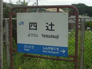 There's a Yotsutsugi Station in Yamaguchi Prefecture.
