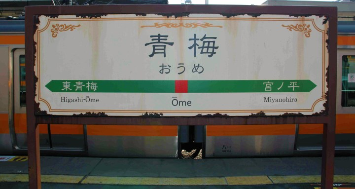 ome station