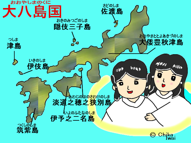 Oyashima - the 8 Great Islands of Japan