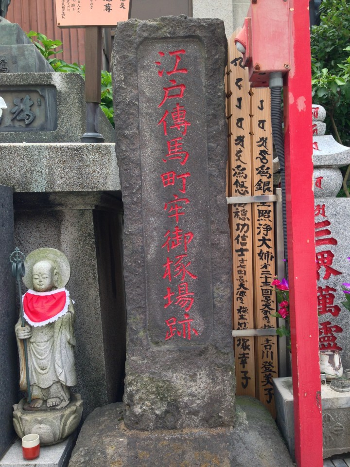 foundation stone tokyo execution grounds
