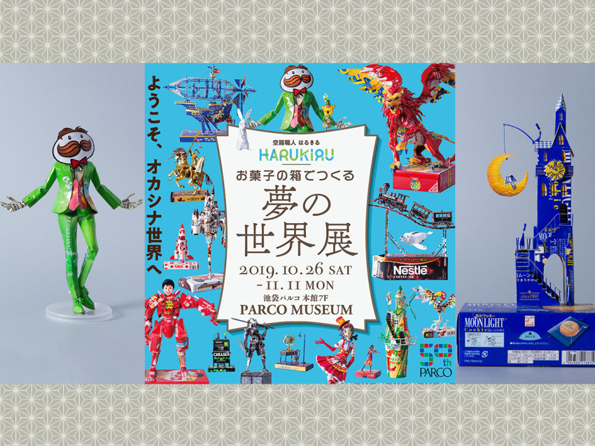 Papercraft Artist Who Turns Food Packaging Into Art To Have Solo Exhibition Japan Today
