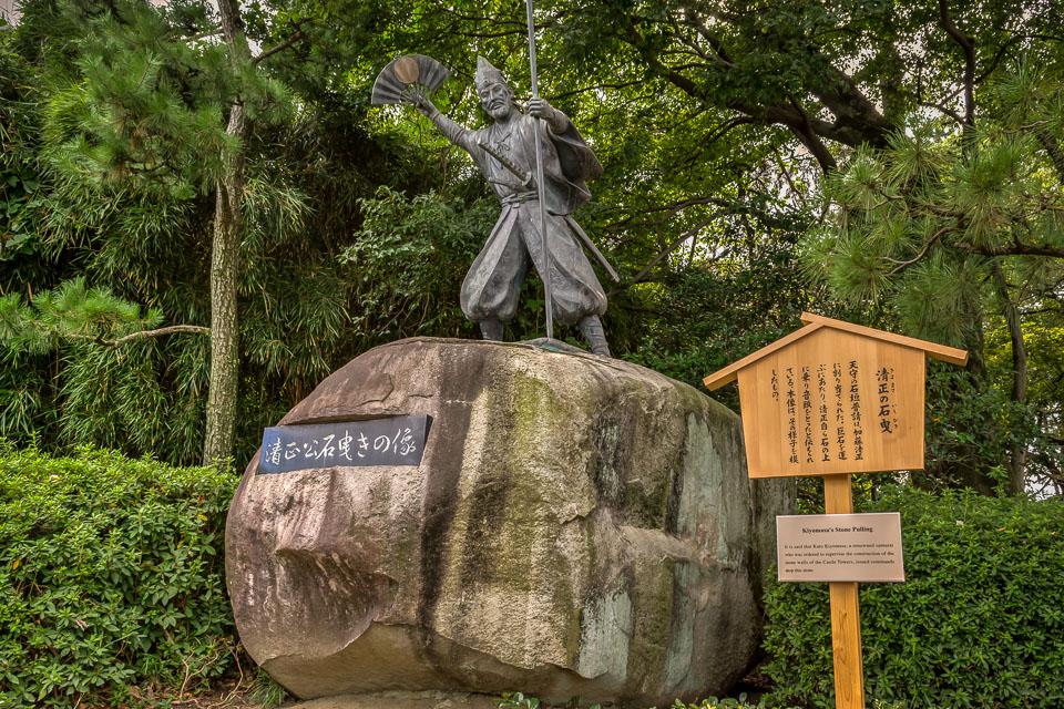Legendary Samurai Kiyomasa's Pulling Stone, Nagoya Castle (HDR Photo)