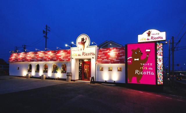 Bar de Ricotta em Kariya
