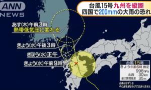 heavy rain 200 millimeters in Shikoku caused by Typhoon no. 15