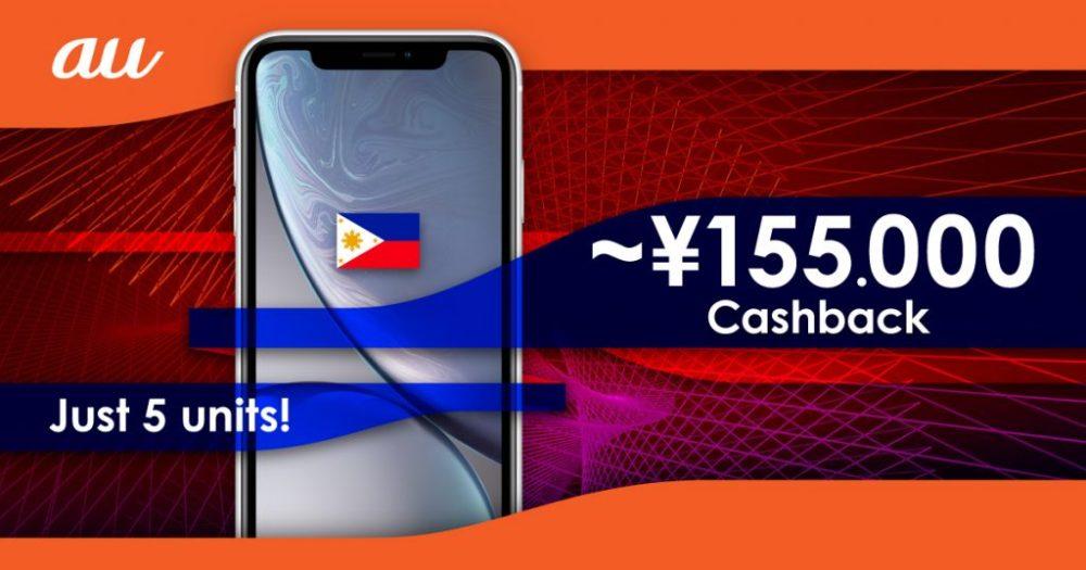 TOYOHASHI: Cashback Promo