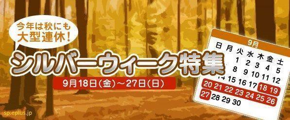 Japón: Semana de Plata o シルバーウィーク (pronunciado
