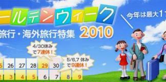 Semana Dorada (ゴールデンウィーク) en Japón