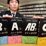 El grupo sanguíneo en Japón