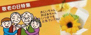 Día del Respeto a los Mayores (Keiro No Hi) @ Japón